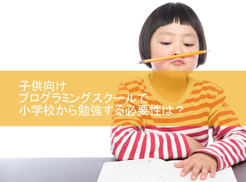 小学生プログラミングスクール