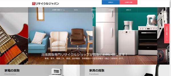 リサイクルジャパンの公式サイト画像